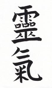 reiki_kanji1-176x300